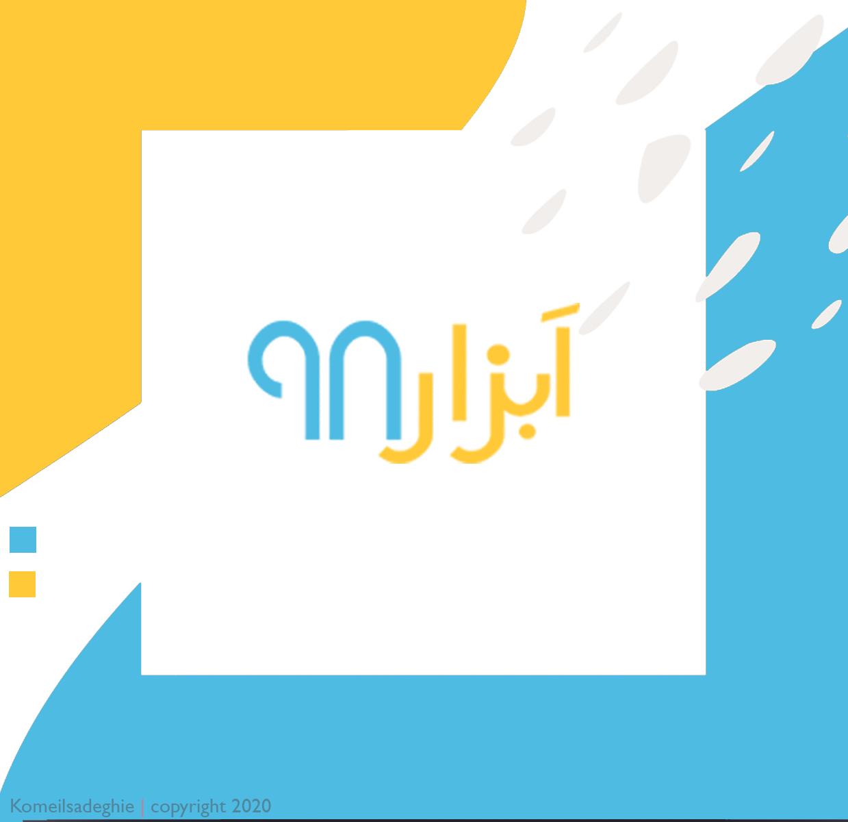 طراحی لوگو فروشگاه آنلاین ابزار 98